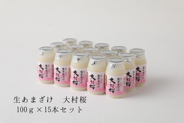 あまざけ『大村桜』 100g×15本入(ノンアルコール)