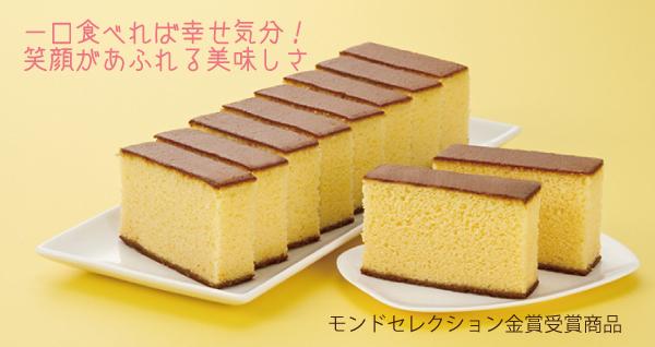 幸せの黄色いカステラ1.0号