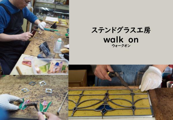朝顔のパネル【walk on ウォークオン】