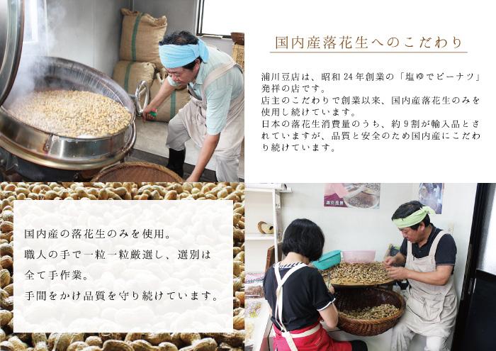 大粒煎りピーナツ� (215g×4袋)