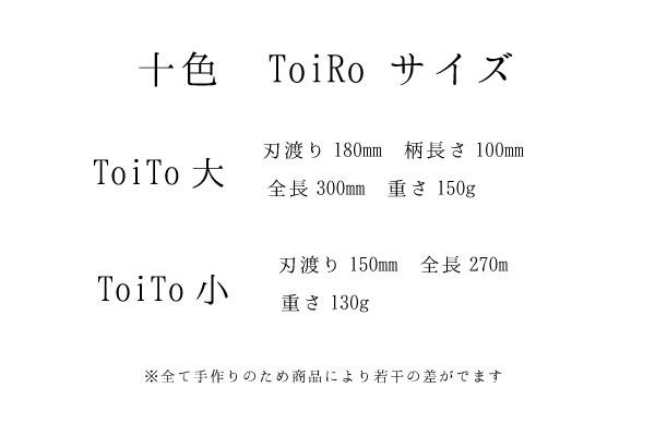 十色 ToiRo