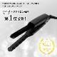 【新品】AHI- 1100CC1(選べるカラーヘアアイロン・11mm・ワンダムロゴ)
