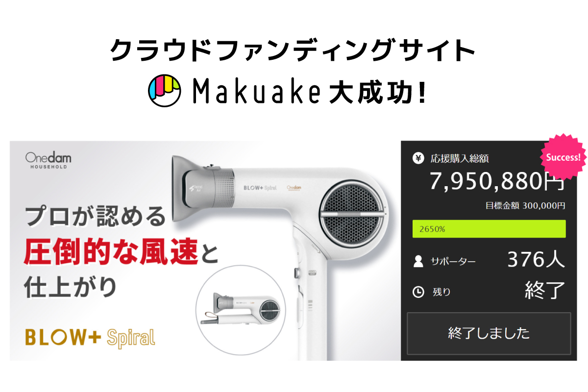 【新品】プラズマケア ヘアドライヤー BLOW+ Spiral HBD-701F