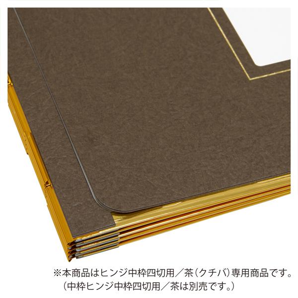 ヒンジ裏紙【四六兼用】/金テープ付/茶 クチバ