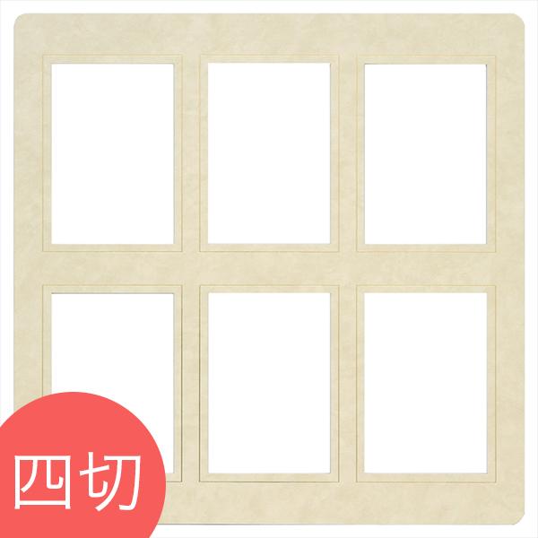 ヒンジ中枠【四切用】/L判6穴/ ベージュ(TDNI)