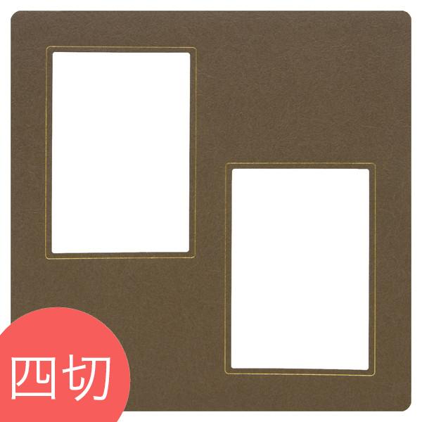 ヒンジ中枠【四切用】/ 2L /茶(クチバ)
