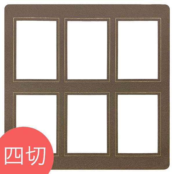 ヒンジ中枠【四切用】/ L判6穴 /茶(クチバ)