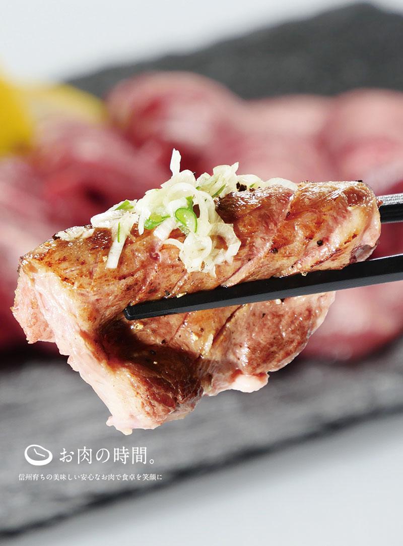 信州産牛 牛タン堪能セット (厚切り350g、薄切り200g)