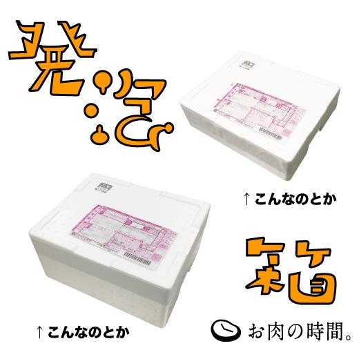 【発泡スチロール箱(単品購入不可)】外箱変更注文用(こちらでお肉が入るサイズに箱サイズと個数を選択します。)