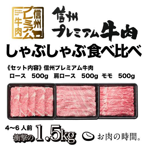 信州プレミアム牛肉しゃぶしゃぶ食べ比べセット(信州プレミアム牛肉ロース500g、肩ロース500g、モモ500g)