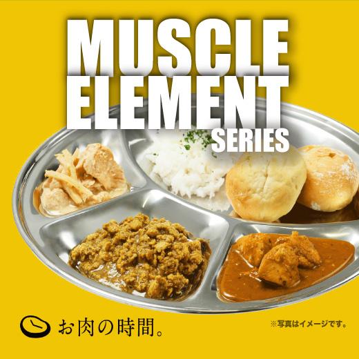 【MUSCLE ELEMENT】ブロッコリーキーマカレー 180g×6袋