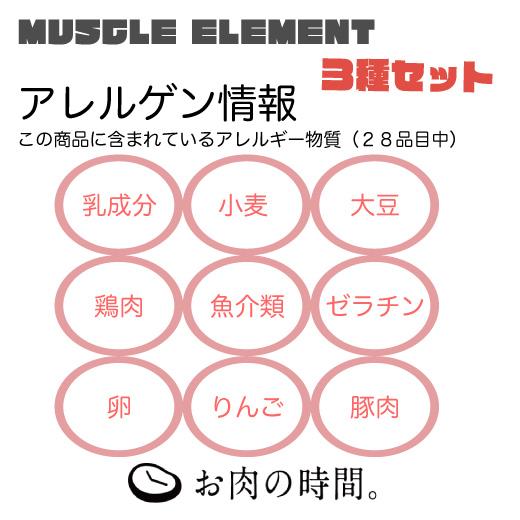 【MUSCLE ELEMENT】3種セット(ブロッコリー・スープ・ココナツ) 各180g×1袋