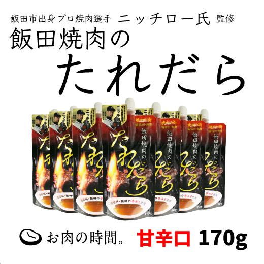 ニッチロー氏監修!飯田焼肉のたれだら 170g 1本