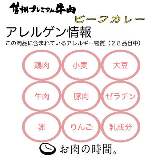 【信州プレミアム牛肉】ビーフカレー 180g×6袋