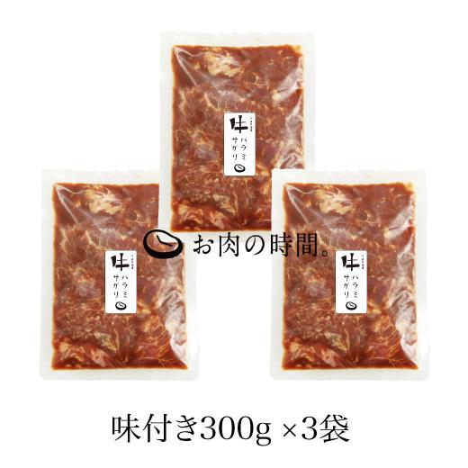 アメリカ産牛味付きハラミサガリ900g(300g×3袋)