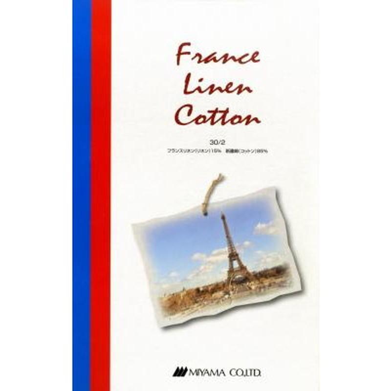フランスリネンコットン (カラー見本帳)