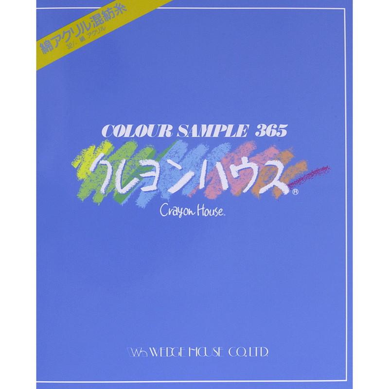 クレヨンハウス (カラー見本帳)