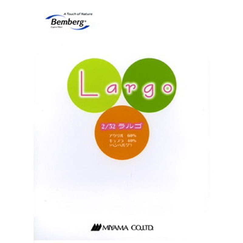 ラルゴ (カラー見本帳)