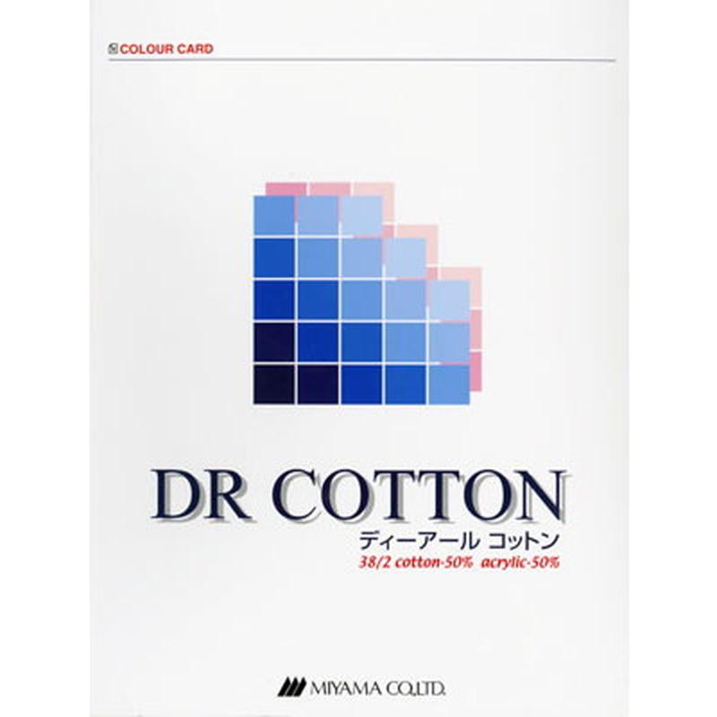 DRコットン (カラー見本帳)