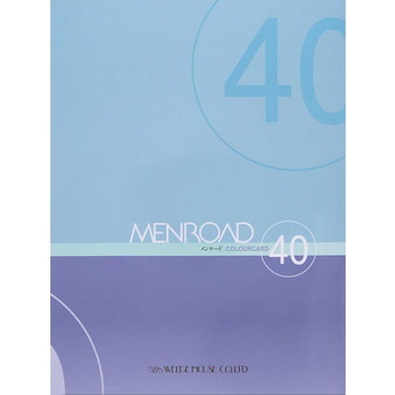 メンロード40 (カラー見本帳)