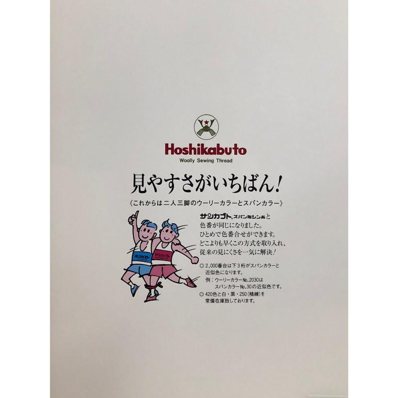 ホシカブト(カラー見本帳)