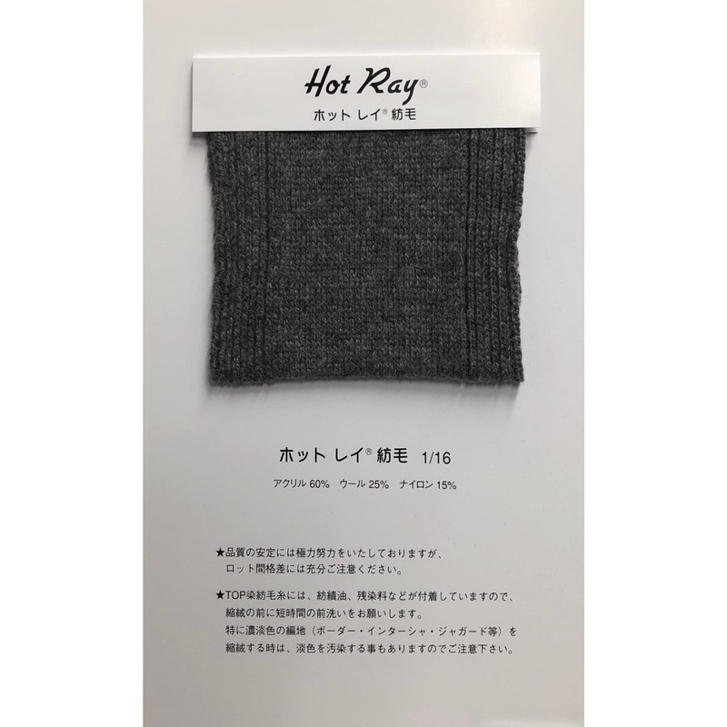 ホットレイ紡毛 (カラー見本帳)