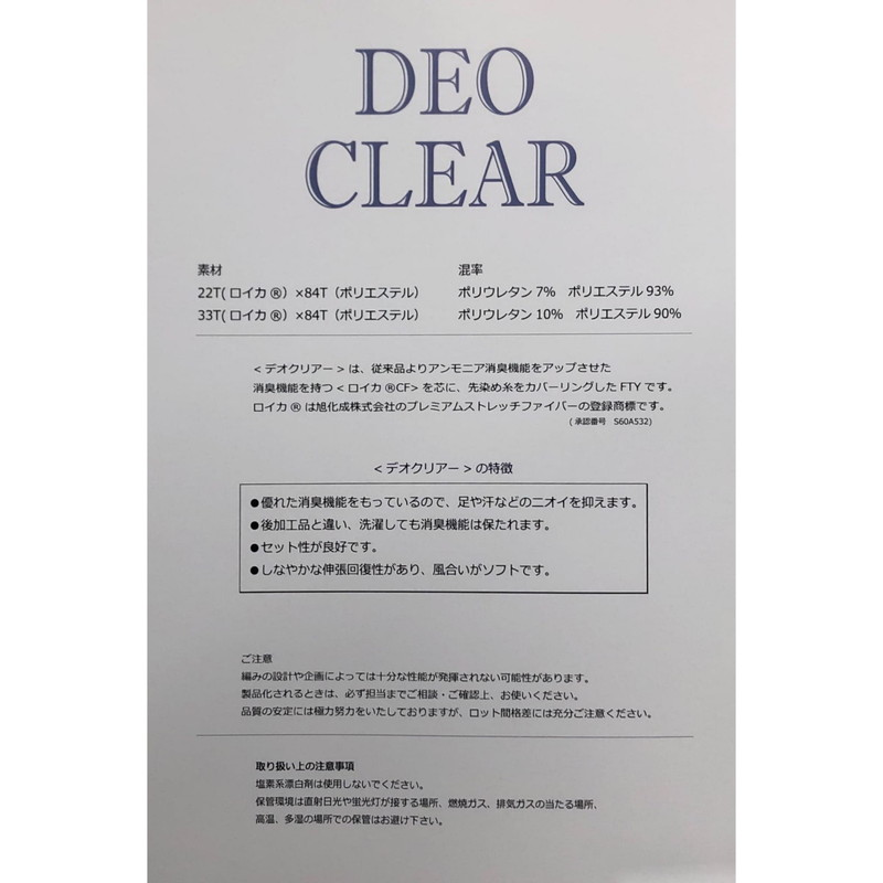 デオクリアー (カラー見本帳)