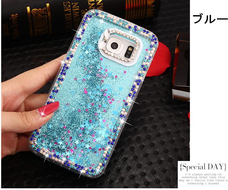 送料無料!Samsung Galaxy S7 edgeケース ギャラクシー S7 エッジ ケース SC-02H/SCV33 docomo au サンスム スマホケース カバー キラキラ デコ ストーン 流れる星 液体