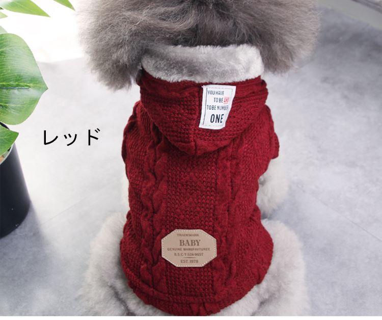 送料無料!犬の服 パーカーセーター 前開き 両足 裏地起毛であたたかい 防寒秋冬物 胸側はスナップボタン式で脱着が超簡単♪ おしゃれペット ドッグウエア ペット服 ワンちゃん服