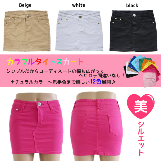レディース スカート ミニ 無地 カラータイトスカート 全12色 3サイズ