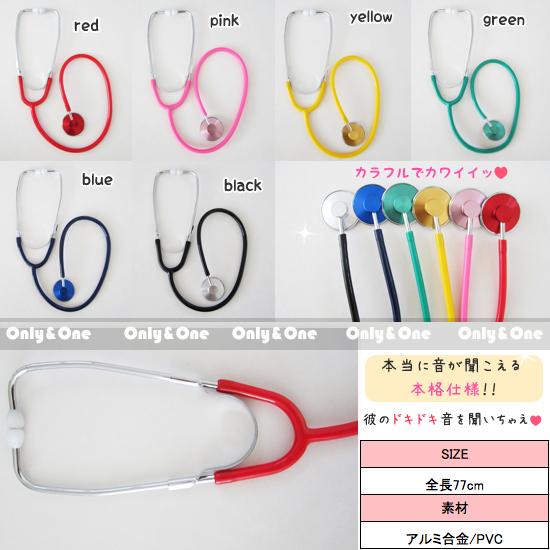 ナースの必需品 本格仕様 カラー聴診器