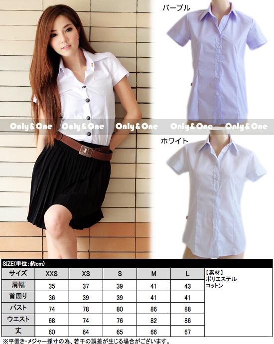 制服 コスプレ タイ女子大生 組み合わせ自由 半袖シャツ 制服リアル版  5サイズ