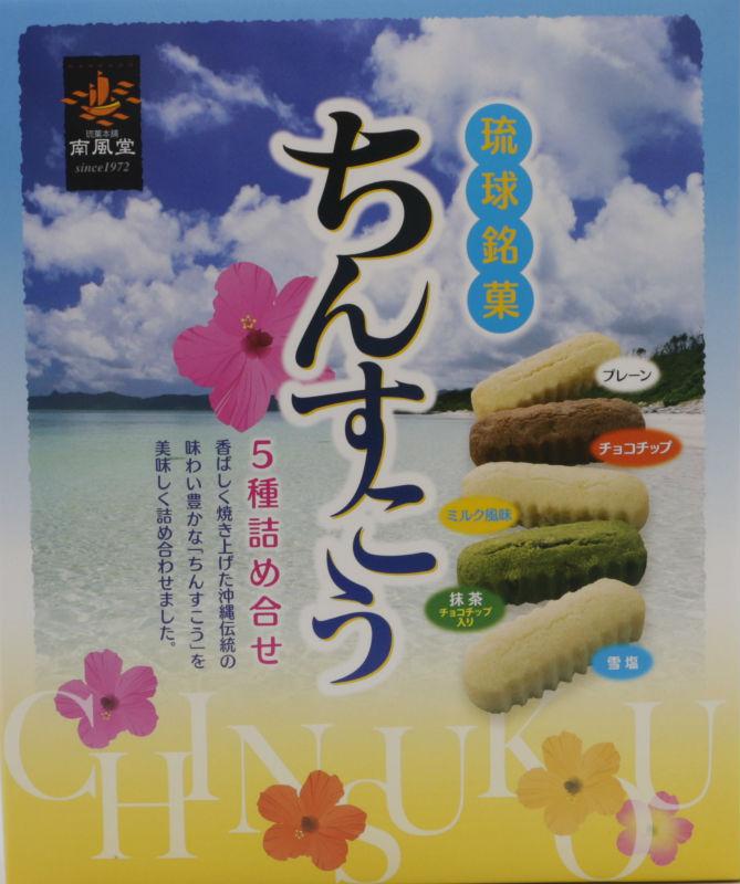 【はらぺこセレクション】まんぷくちんすこうセット(31点)