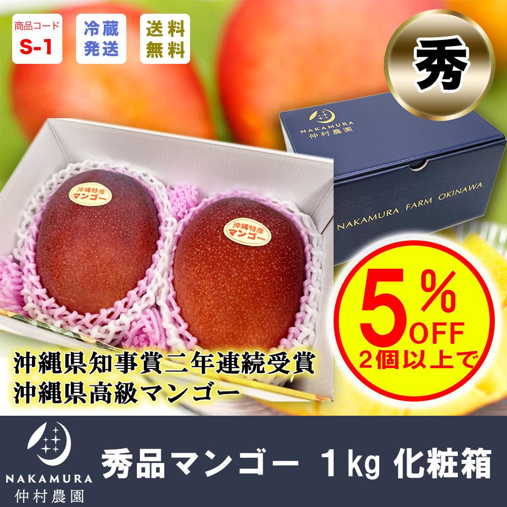 【S-1】秀品マンゴー 1kg(2〜3玉)化粧箱入り(発送期間7月上旬-7月下旬)