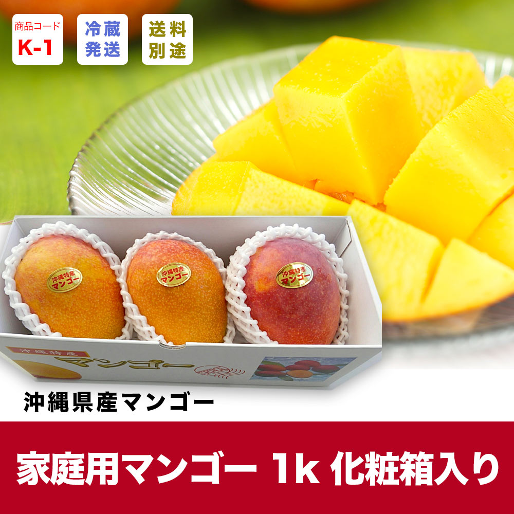 【K-1】ご家庭用マンゴー1kg 箱入り (2-3玉)(発送期間7月中旬-8月上旬)