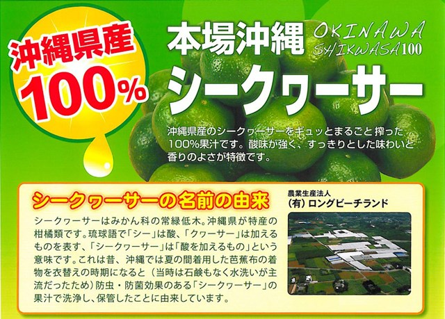 オキハム シークワーサー ペットボトル500ml(100%果汁) 5本セット