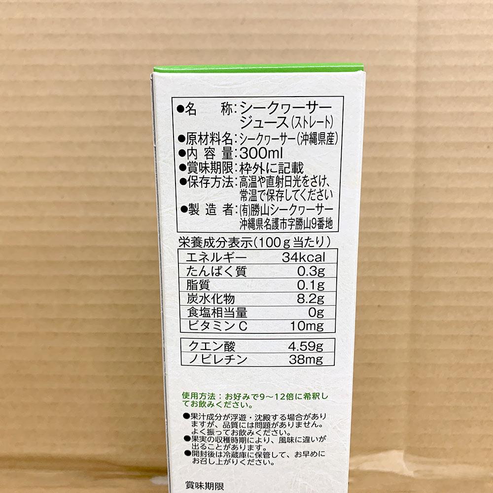 勝山シークヮーサー青切り300ml 沖縄県産果汁100%  6本セット