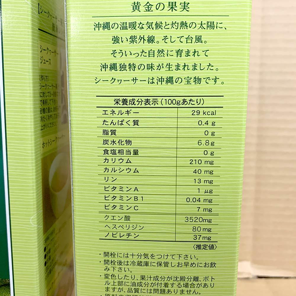 沖縄シークワーサー果汁100% 500ml 6本セット