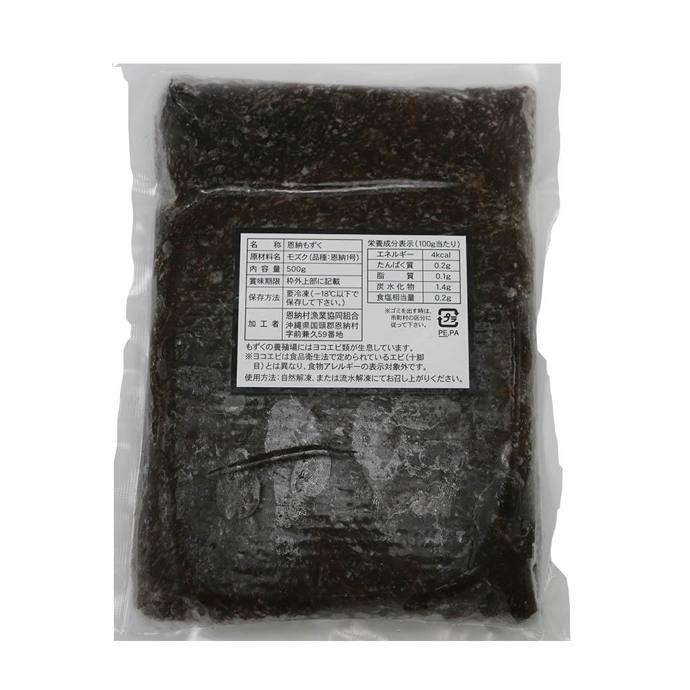 【数量限定】冷凍 恩納もずく  500g 沖縄県産【希少】[送料無料] 【ONM-1】