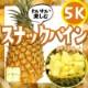 スナックパイン5kg(約5-10玉)サイズ混合 沖縄県産 送料無料 (旬な果実の為同梱不可)【SNKP-5CL】