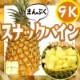 スナックパイン9kg(約10-20玉)サイズ混合 沖縄県産 送料無料 (旬な果実の為同梱不可)【SNKP-9CL】