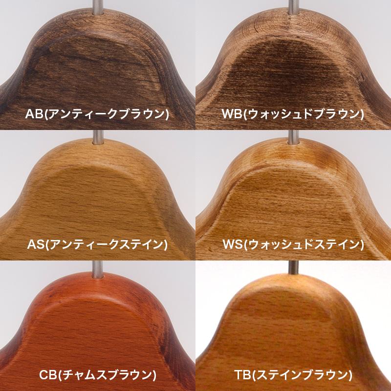 木製ボトムハンガー(1セット10本入):OB-02