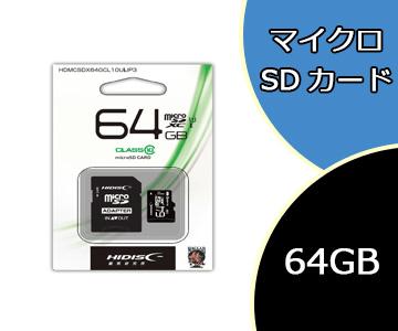 【法人限定】【MAG-LAB】 HDMCSDX64GCL10UIJP3 [ HDMCSDX64GCL10UIJP3 ] microSDXC 64GB Class10 UHS-1 メーカー保証 : 1年間 磁気研究所