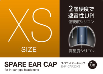 EHP-CAP20XSBK [ EHPCAP20XSBK ] 【エレコム】 その他(有線ヘッドホン) スペアイヤキャップ XSサイズ ブラック