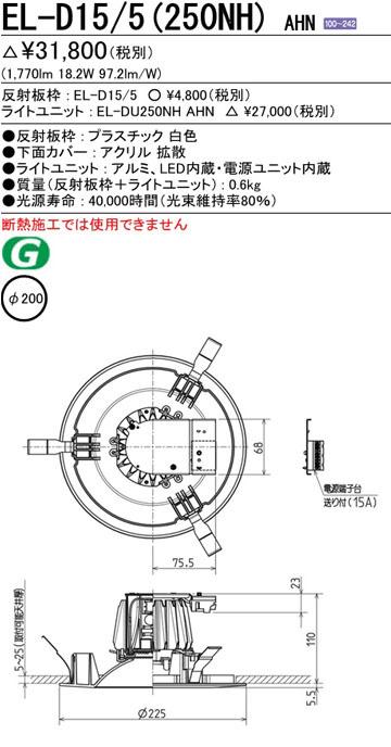【三菱】 EL-D15/5(250NH) AHN [ ELD155250NHAHN ] LEDベースダウンライト クラス250 MCシリーズ φ200 昼白色 高演色タイプ 遮光15° 白色コーン 業務用