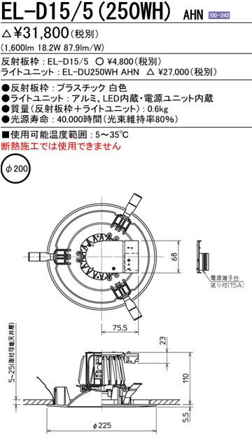【三菱】 EL-D15/5(250WH) AHN [ ELD155250WHAHN ] LEDベースダウンライト クラス250 MCシリーズ φ200 白色 高演色タイプ 遮光15° 白色コーン 業務用