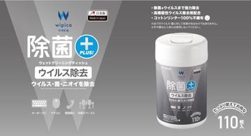 WC-VR110N [ WCVR110N ] 【エレコム】 ウェットティッシュ ウイルス除去 ボトル 110枚