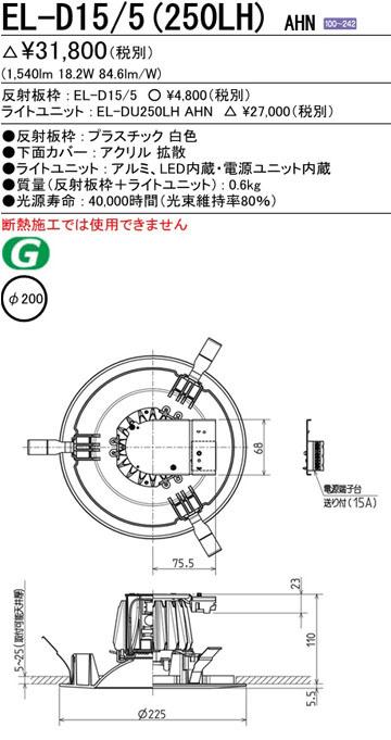 【三菱】 EL-D15/5(250LH) AHN [ ELD155250LHAHN ] LEDベースダウンライト クラス250 MCシリーズ φ200 電球色 高演色タイプ 遮光15° 白色コーン 業務用