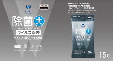 WC-VR15PN [ WCVR15PN ] 【エレコム】 ウェットティッシュ ウイルス除去 ハンディ 15枚