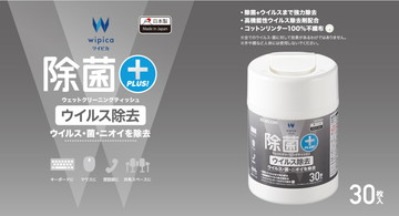 WC-VR30N [ WCVR30N ] 【エレコム】 ウェットティッシュ ウイルス除去 ボトル 30枚